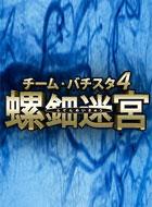 チーム・バチスタ4 螺鈿迷宮 動画の画像