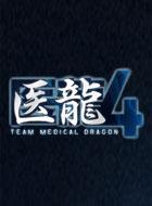 医龍4~Team Medical Dragon~ 動画の画像