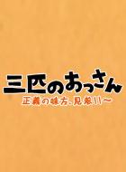 三匹のおっさん~正義の味方、見参!!~ 動画の画像