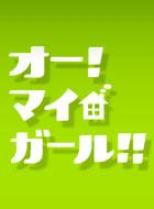 オー!マイ・ガール!! 動画の画像