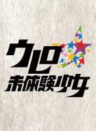 ウレロ☆未体験少女 動画の画像