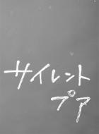 サイレント・プア 動画の画像