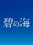 碧の海 ~LONG SUMMER~の画像