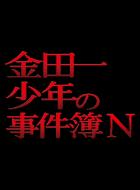 金田一少年の事件簿N(neo) 動画の画像
