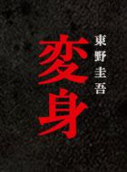 東野圭吾「変身」 動画の画像
