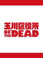 玉川区役所 OF THE DEAD 動画の画像