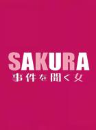 SAKURA~事件を聞く女~の画像