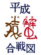 平成猿蟹合戦図 動画の画像