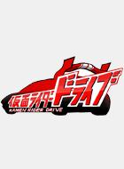 仮面ライダードライブ 動画の画像