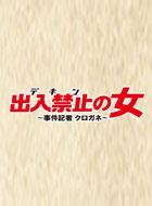 出入禁止の女~事件記者クロガネ~ 動画の画像