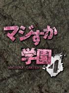 マジすか学園 第4シリーズ 動画の画像