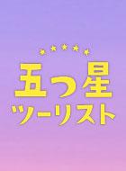 五つ星ツーリスト~最高の旅、ご案内します!!~ 動画の画像