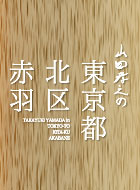 山田孝之の東京都北区赤羽 動画の画像