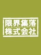 限界集落株式会社 動画の画像