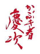 かぶき者 慶次 動画の画像