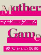 マザー・ゲーム -彼女たちの階級- 第01話|映画・ド …