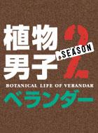 植物男子ベランダー season2 動画の画像