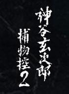 神谷玄次郎捕物控2 動画の画像