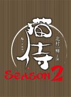 猫侍 SEASON2 動画の画像