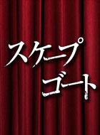 スケープゴート 動画の画像