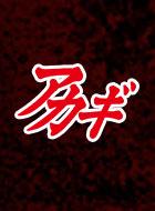 アカギ 動画の画像