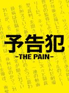 予告犯 -THE PAIN- 動画の画像