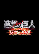 進撃の巨人 ATTACK ON TITAN 反撃の狼煙 動画の画像