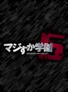 マジすか学園 第5シリーズ 動画の画像
