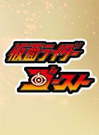 仮面ライダー ゴースト 動画の画像