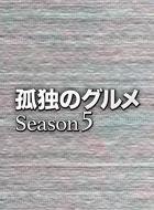 孤独のグルメ Season5 動画の画像