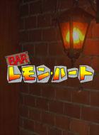 BARレモン・ハート SEASON2 動画の画像