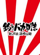 釣りバカ日誌2 新入社員 浜崎伝助 動画の画像