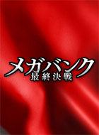 メガバンク最終決戦 動画の画像