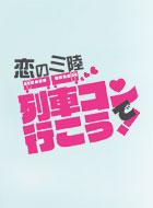 恋の三陸 列車コンで行こう! 動画の画像