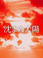 沈まぬ太陽 動画の画像