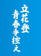 立花登青春手控え 動画の画像