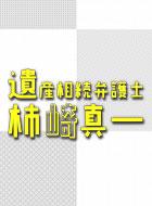 遺産相続弁護士 柿崎真一 動画の画像