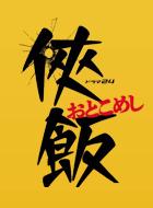 侠飯~おとこめし~ 動画の画像