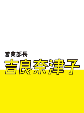 営業部長 吉良奈津子 動画の画像