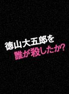 徳山大五郎を誰が殺したか? 動画の画像