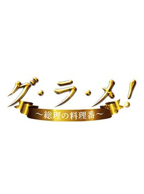 グ・ラ・メ!~総理の料理番~ 動画の画像