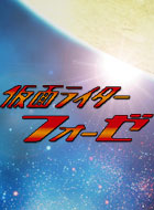 仮面ライダーフォーゼ 動画の画像