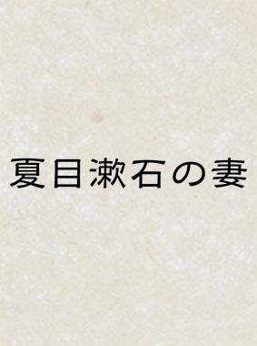 夏目漱石の妻 動画の画像