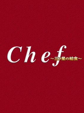 Chef~三ツ星の給食~ 動画の画像