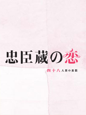 忠臣蔵の恋~四十八人目の忠臣~ 動画の画像