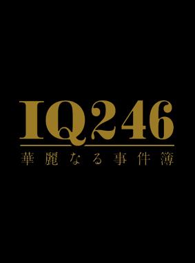 IQ246~華麗なる事件簿~ 動画の画像