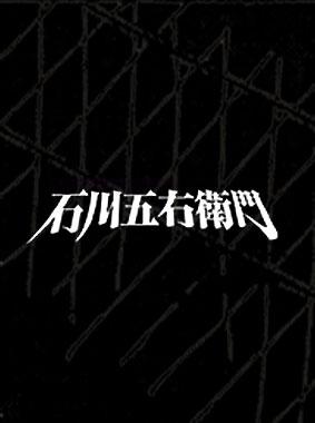 石川五右衛門 動画の画像