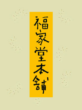 福家堂本舗-KYOTO LOVE STORY- 動画の画像