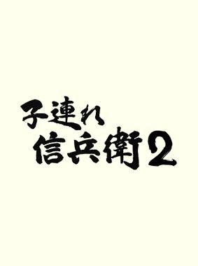 子連れ信兵衛2 動画の画像