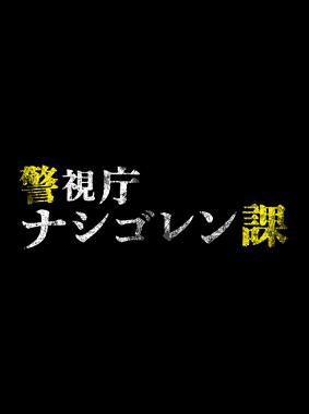 警視庁 ナシゴレン課 動画の画像
